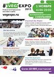 Всемирный день вегана в Москве на VegExpo-2015