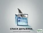 Спаси дельфина,пока живой!