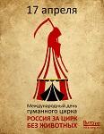 За кулисами цирка