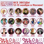 VEG-LIFE-EXPO 2016 - 12-13 ноября