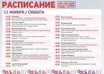Расписание 12 ноября VEG-LIFE-EXPO 2016