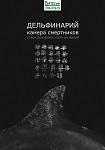 Последняя гастроль? «Вита»-Магнитогорск требует прокурорской проверки переездного дельфинария