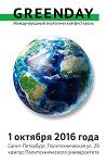 >День вегетарианца 1 октября на эко-фестивале «GREENDAY» в Петербурге