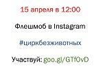 >Instagram-флешмоб за цирк без животных