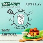 >ВегМарт - Ежемесячные Маркеты Вегетарианской Еды