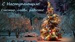 >Дорогие друзья! С наступающим Новым годом! Желаем счастья, любви, радости, сбывшихся надежд и позитивных перемен в жизни всем обитателям нашей планеты!