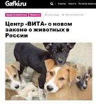 """>Полная видеозапись пресс-конференции """"Будущий закон о защите животных от жестокости. Доклад Ирины Новожиловой"""