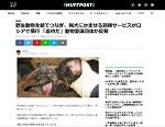 """>Японское издание """"Huffpost Japan"""" о проблеме притравочных станций в России. Интервью Ирины Новожиловой"""