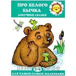 Ирина Новожилова: «Сказка про белого бычка или как власти в очередной раз закон в защиту животных принимали»