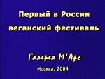 Первый Веганский Фестиваль в России, Москва 2004 - ВИДЕО