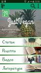 >Just Vegan - новое мобильное приложение для веганов и вегетарианцев