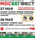 >МОСВЕГФЕСТ 2017 - Фестиваль музыки и вкусов 27-28 мая