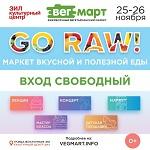 >Вегмарт - Go Raw - ЗиЛ - Москва</a>