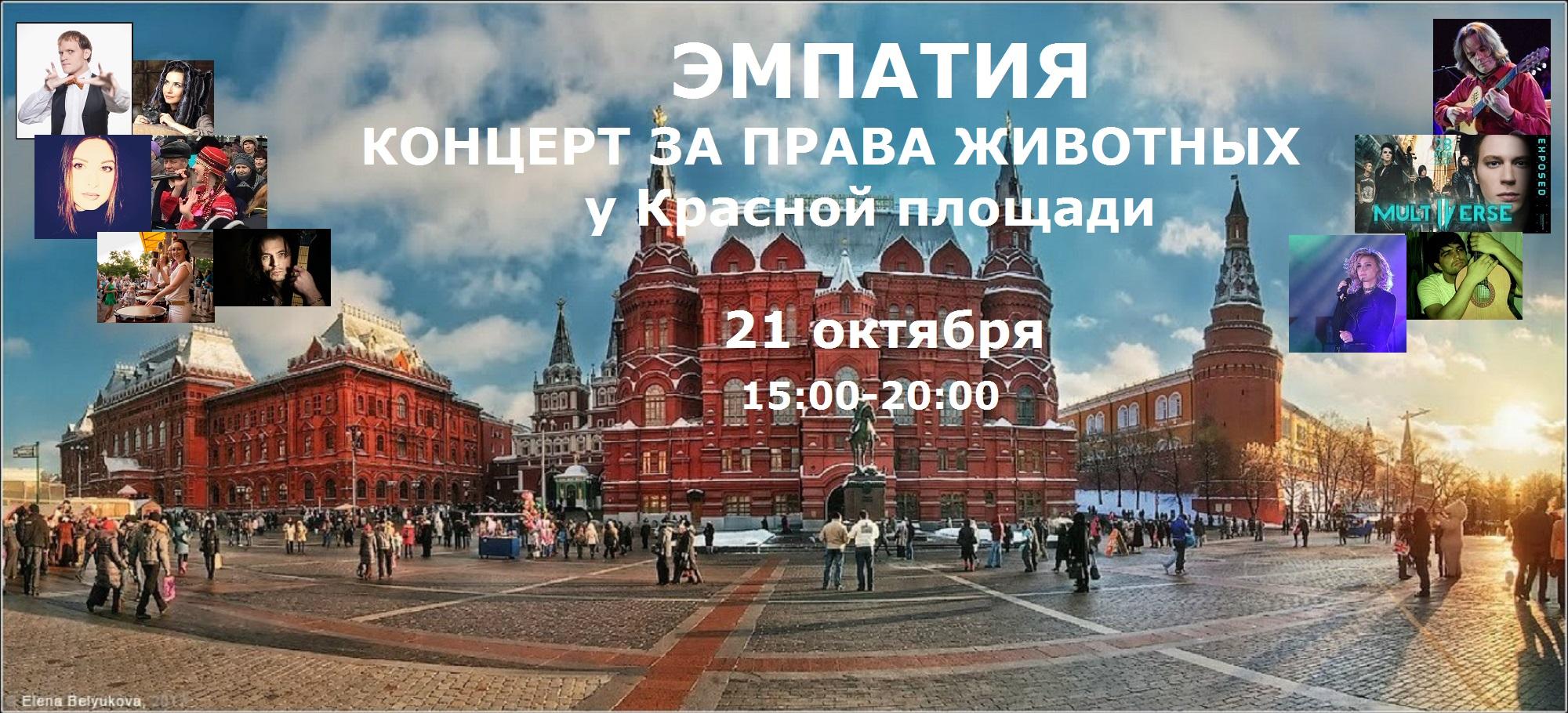 21 октября: Концерт за права животных у Красной площади