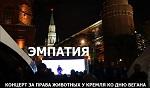 ВИДЕО Концерта за права животных у Кремля