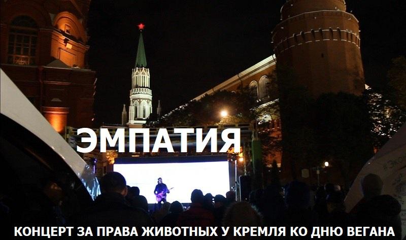 Концерт за права животных у Кремля