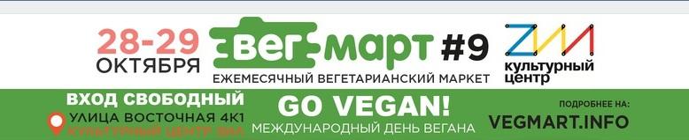 ВегМарт #9, Go Vegan! Всемирный день вегана