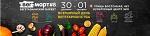 >Всемирный день вегетарианца - Вегмарт#9 Культурный центр ЗиЛа, 30.09-01.10.2017
