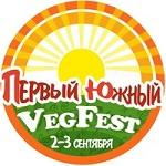 ПЕРВЫЙ ЮЖНЫЙ ВЕГФЕСТ<br>