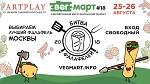 >ВегМарт: Битва Фалафелей 25-26 августа в Москве в центре дизайна ARTPLAY