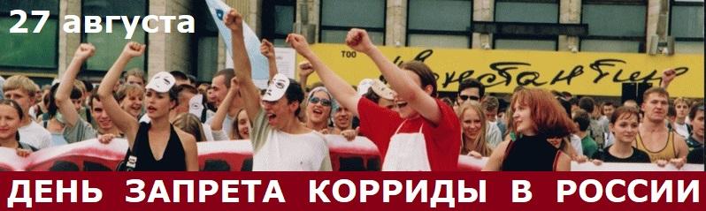 27 августа - День победы над корридой в России