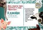 >Приглашаем на уникальный Концерт за права животных в саду «Эрмитаж&raquo