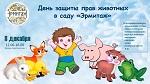 >Концерт за права животных в саду «Эрмитаж»