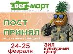 ВегМарт 24-25 февраля, КЦ ЗИЛ
