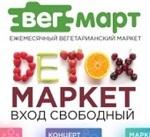 Вегмарт <br> на Тверской<br>3-4 января