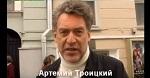 Артемий Троицкий в проектах ВИТЫ