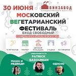 >Крупнейший вегетарианский фестиваль МОСВЕГФЕСТ 2018 состоится 30 июня в Москве