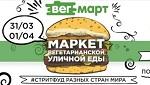 >Самый большой ВегМарт, который когда-либо был!                   Маркет вегетарианской уличной еды