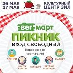 """>ВегМарт """"ПИКНИК"""" 26 и 27 мая в Москве в ЗИЛе"""