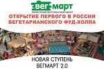 >Первый Вег Фуд-Холл в России открывается в Москве