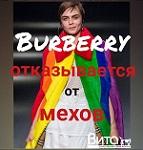 >ПОБЕДА! Burberry запретил мех и ангору!