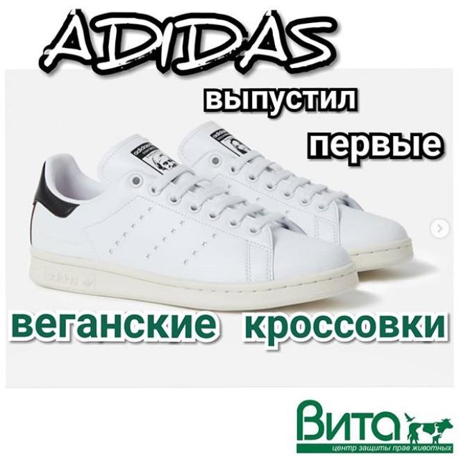 3a413e32ba51 Стелла Маккартни и Адидас выпустили первые вега́нские кожаные кроссовки  Stan Smith