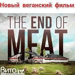 >Премьера нового вега́нского документального фильма «Конец мяса» (ВИДЕО)