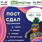 >ФВЕГМАРТ #26.ПОСТ СДАЛ 27-28 апреля в Москве в ЗИЛе