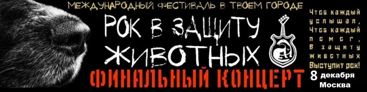 Рок в защиту животных. Финальный концерт. 08.12.