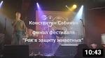 >Константин Сабинин, ВИТА - Рок в защиту 2019. Финал. Москва