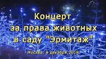 Концерт к Юбилею Международного Дня защиты прав животных в Саду Эрмитаж, Москв