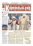 >Построждественский подарок защитникам животных от Тверской Управы Москвы