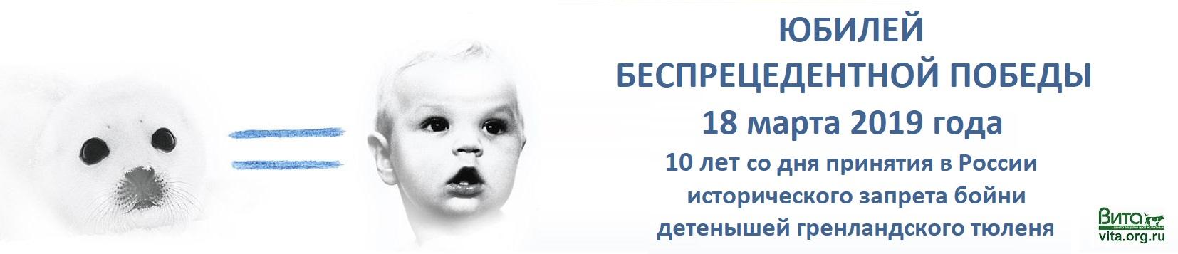 ЮБИЛЕЙ! Сегодня, 18 марта 2019 года, исполняется ровно 10 лет со дня принятия в России исторического решения о запрете добычи детенышей гренландского тюленя всех возрастов