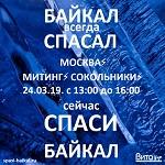 >СПАСИ БАЙКАЛ! Митинг в защиту Байкала 24 марта в Москве с 13:00 ч. до 16:00 ч.