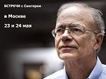 >Питер Сингер - в РОССИИ! Две встречи - 23 и 24 мая в Москве