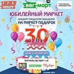 >Всемирный День Вега́на на Вегмарте 1-2-3 ноября в Москве