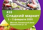 >Сладкий московский Вегмарт 1-2 февраля впервые в Басманном дворе