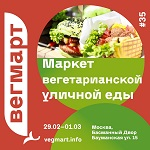 >1 и 2 августа в Москве состоится новый Вегмарт - Басманный двор</a>          border=