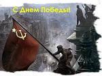 >С 75-летием Победы!</a>          border=