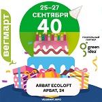 >Юбилейный 40-й Вегмарт в Москве на Старом Арбате с 25 по 27 сентября